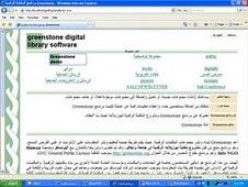 واجهة برنامج Greenstone للمكتبة الرقمية العربية