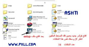 برنامج الفوتوشوب الداعم للعربيه من CS9 الى CS12 مع شرح التنصيب والتفعيل  Untitled