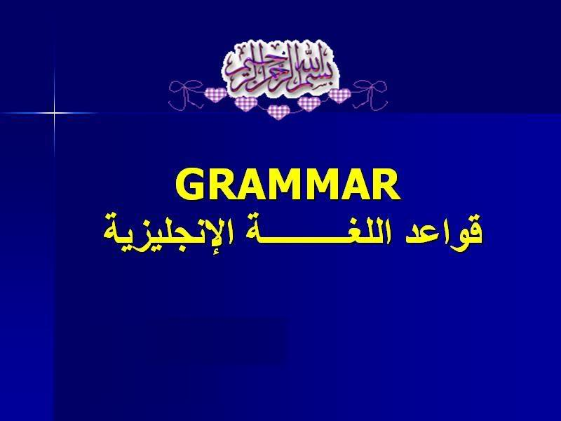 شرح قواعد اللغة الانجليزية كاملة ملزمتي